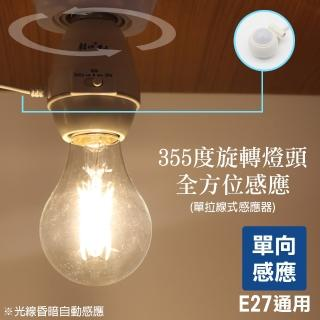 【朝日電工】轉接式人體感應燈頭E27-拉線式(人體感應燈頭)