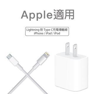 【MOMO獨家組】iPhone適用充電/傳輸線 + 旅充充電器(iPhone/iPad 100cm傳輸線+1A5V充電器)