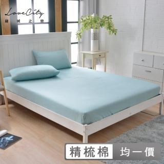 【Love City 寢城之戀】極簡輕奢 台灣製造200織精梳純棉床包枕套組(單人/雙人/加大/多色可選)