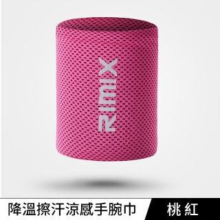 【RIMIX】降溫擦汗涼感手腕巾 冰涼巾(多色可選)