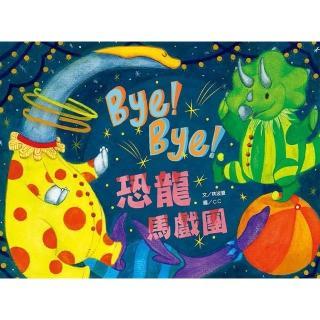 【小文房】Bye Bye! 恐龍馬戲團(品格教育繪本18)
