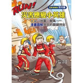 【小文房】RUN!災害應變小英雄(知識學習漫畫)