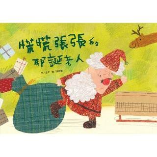 【小文房】慌慌張張的耶誕老人(品格教育繪本20)