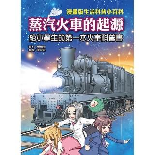 【文房文化】蒸汽火車的起源 給小學生的第一本火車科普書(知識學習漫畫)