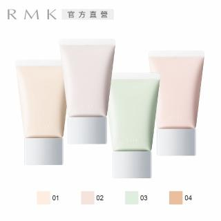【RMK】透亮修色乳霜N 30g(4色任選)