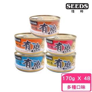 【Seeds 聖萊西】有魚貓餐罐 170g(48罐組)