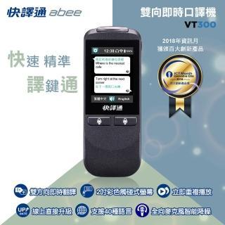 【快譯通】雙向即時語言翻譯機/口譯機/語言學習機(VT300