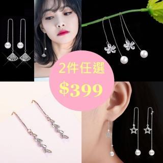 【梨花HaNA】韓國925銀浪漫飄放珍珠鋯石耳線系列耳環(多款精選)