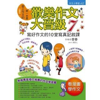 【文房文化】歡樂作文大晉級7(作文技法、 工具書、學習書)