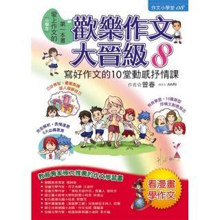 【文房文化】歡樂作文大晉級8(作文技法、 工具書、學習書)