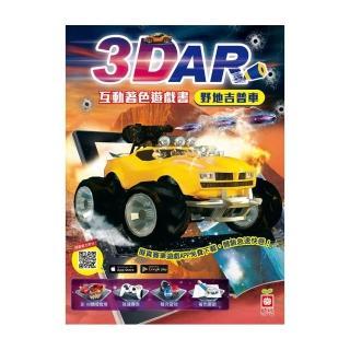 3DAR互動著色遊戲書:野地吉普車