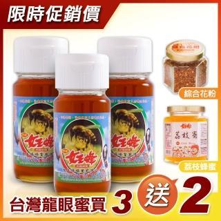【女王蜂】頂級純龍眼蜜3件組(加贈綜合花粉)