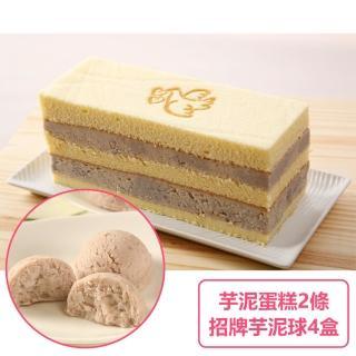 【基隆連珍】雙層芋泥蛋糕2條+芋泥球4盒