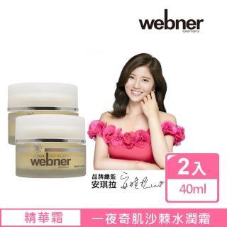 【德國webner葦柏納】一夜煥彩沙棘玫瑰霜(40ML/瓶)(買一送一)