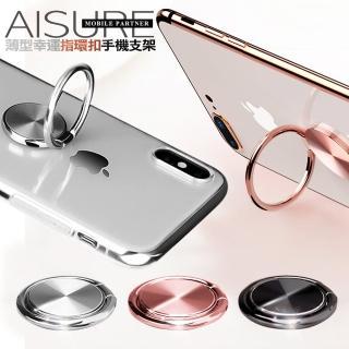 【AISURE】薄型幸運指環扣 手機支架指環 2入一組 不挑色