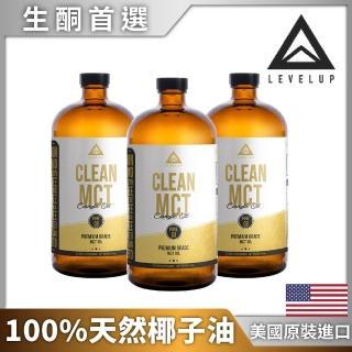 【美國LEVELUP】即期品-100%純淨C8 MCT中鏈油 純椰子油萃取3瓶組(473ml/瓶 效期至2020/12)