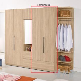 【優利亞】北歐妮爾 2.7尺單吊衣櫃