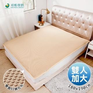 【電視熱銷】超健康排汗防菌6D透氣水洗墊-雙人加大(金色)