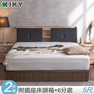 【KIKY】吉岡皮質雙開床頭箱+六分厚底(三色可選)