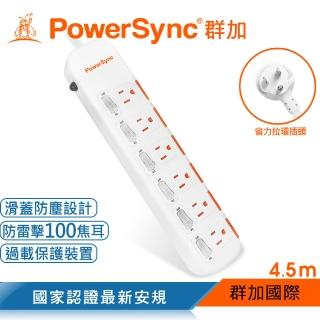 【PowerSync 群加】六開六插滑蓋防塵防雷擊延長線/4.5m(TPS366DN9045)