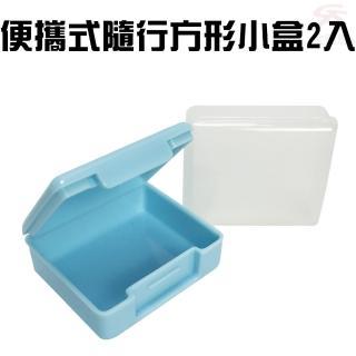 【金德恩】便攜式高密合度單格設計 1組2入隨行小方盒/保健藥盒/收納盒(葯盒/隨身盒/收納盒)
