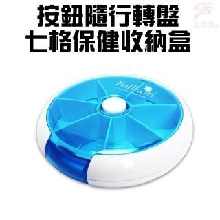 【金德恩】便攜式專利按鈕側蓋設計 七格保健藥盒/收納盒/附星期貼紙(隨身盒/收納盒/藥盒)