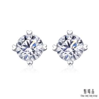 【點睛品】IGI證書 38分 Infini Love Diamond 鉑金鑽石耳環