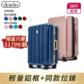 【Deseno超級品牌週★最後2天送好禮】酷比旅箱II-28吋特仕版輕量深鋁框行李箱(多色任選)