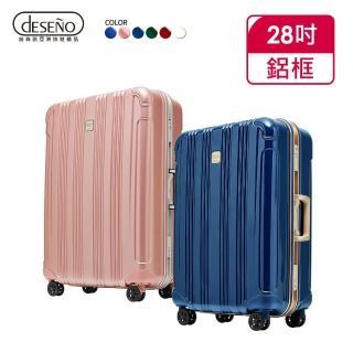 【Deseno】酷比旅箱II-28吋特仕版輕量深鋁框行李箱(多色任選)/