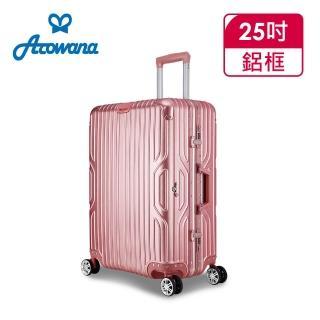 【Arowana 亞諾納】極致川旅25吋立體拉絲鋁框避震輪旅行箱/行李箱(多色任選)
