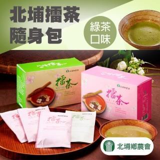 【北埔農會】綠茶擂茶 隨身包(600g-16入-盒)