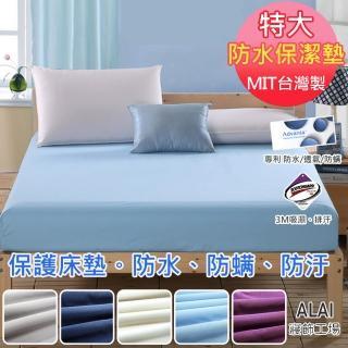 【ALAI寢飾工場】極致100%防水防蹣床包式保潔墊 特大6×7尺(台灣製造 專利雙認證)