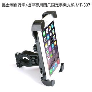 黑金剛自行車/機車專用四爪固定手機支架 MT-807