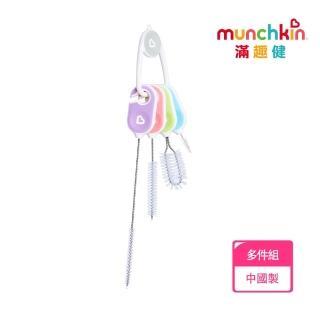 【munchkin】繽紛吸管配件清潔刷組