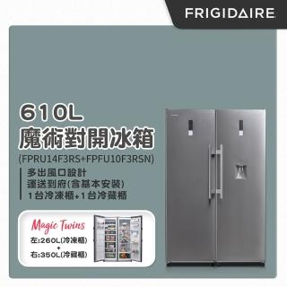 【Frigidaire 富及第】610L 魔術對開冰箱 FPFU10F3RSN FPRU14F3RS(冷凍櫃+冷藏櫃 任意搭配)