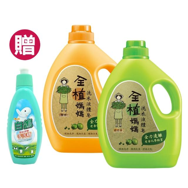 【全植媽媽】洗衣液體皂1800gx3瓶(澄花香/檀香任選)+贈手洗精330g)/