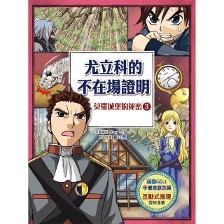 【桔子】尤立科的不在場證明 ~莫羅城堡的祕密3~(推理、益智、 偵探、冒險、 兒童讀物、漫畫)