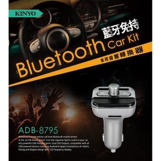 【KINYO】藍牙免持車用遙控器音響轉換器(車用音響轉換器)