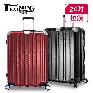 【Leadming】微風輕旅24吋防刮耐撞亮面行李箱(5色可選)