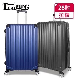 【Leadming】韋瓦四季28吋耐撞抗摔行李箱(4色可選/不破箱新料材質)