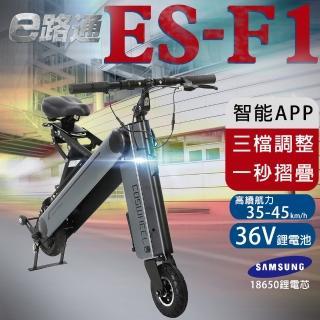 【e路通】COSWHEEL  ES-F1 機器人 36V 鋰電 LCD面板 搭配 智能APP 一秒折疊(電動自行車)