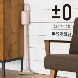 【正負零±0】電池式無線吸塵器 XJC-Y010 粉色