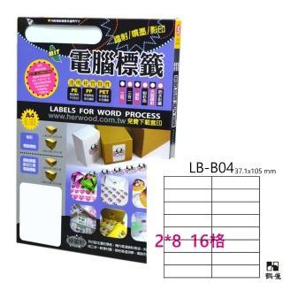 【鶴屋】LB-B04 鐳射/噴墨/影印三用電腦標籤(105張/盒)