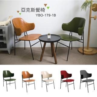 【YOI傢俱】亞克斯餐椅 5色可選 休閒椅/餐椅(YBO-179-1B)