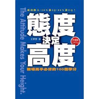 【福地】態度決定高度(職場關係、 溝通談判)