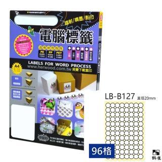 【鶴屋】LB-B127 鐳射/噴墨/影印三用電腦標籤(105張/盒)