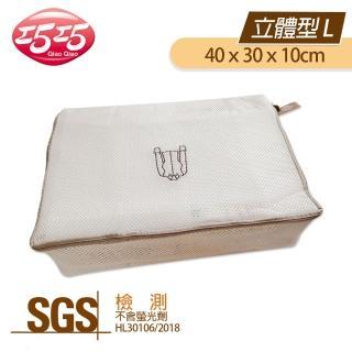 【巧巧】3D雙層立體形洗衣袋 L