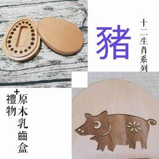 【gift4U 禮物+】台灣客製兒童乳牙保存盒-十二生肖 豬(乳牙盒 乳齒盒 兒童禮 小學生 成長紀念)