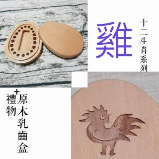 【gift4U 禮物+】台灣客製兒童乳牙保存盒-十二生肖 雞(乳牙盒 乳齒盒 兒童禮 小學生 成長紀念)