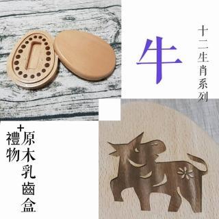 【gift4U 禮物+】台灣客製兒童乳牙保存盒-十二生肖 牛(乳牙盒 乳齒盒 兒童禮 小學生 成長紀念)